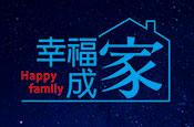 幸福成家-力聖建設-新屋網