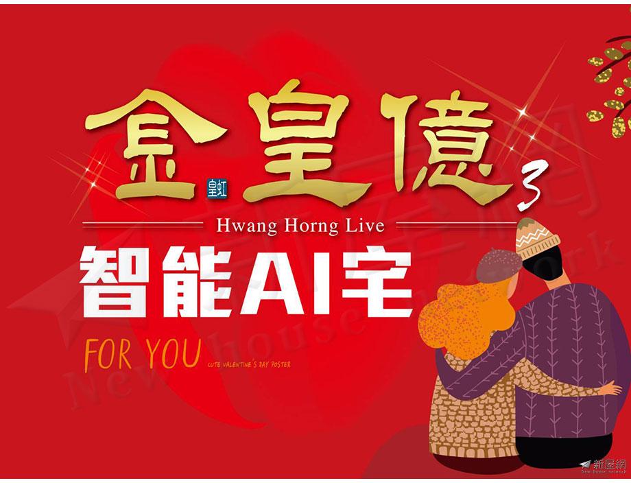 金皇億3-皇虹建設-新屋網│New house network
